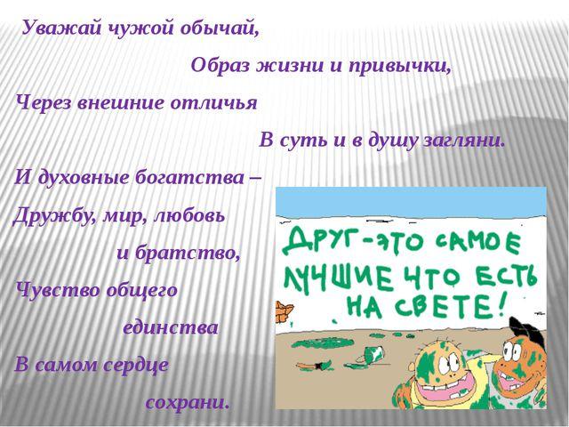 Уважай чужой обычай, Образ жизни и привычки, Через внешние отличья В суть и...