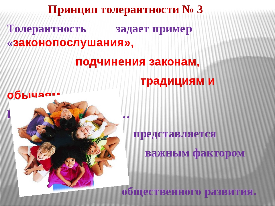 Принцип толерантности № 3 Толерантность задает пример «законопослушания», п...