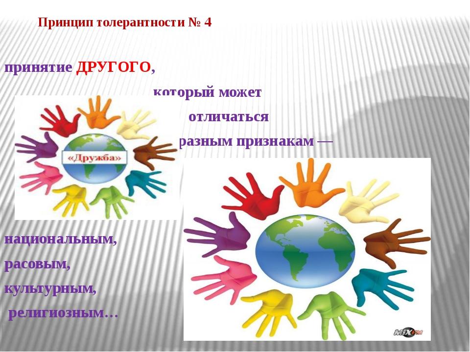 Принцип толерантности № 4 принятие ДРУГОГО, который может отличаться по разн...
