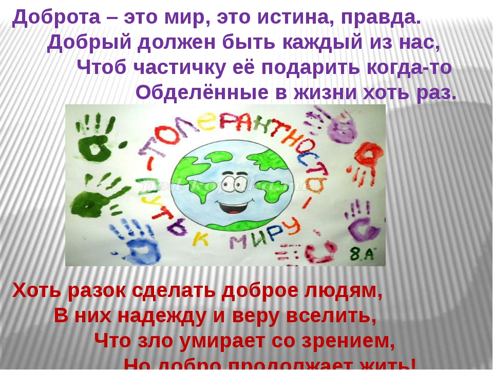 Доброта – это мир, это истина, правда. Добрый должен быть каждый из нас, Чтоб...