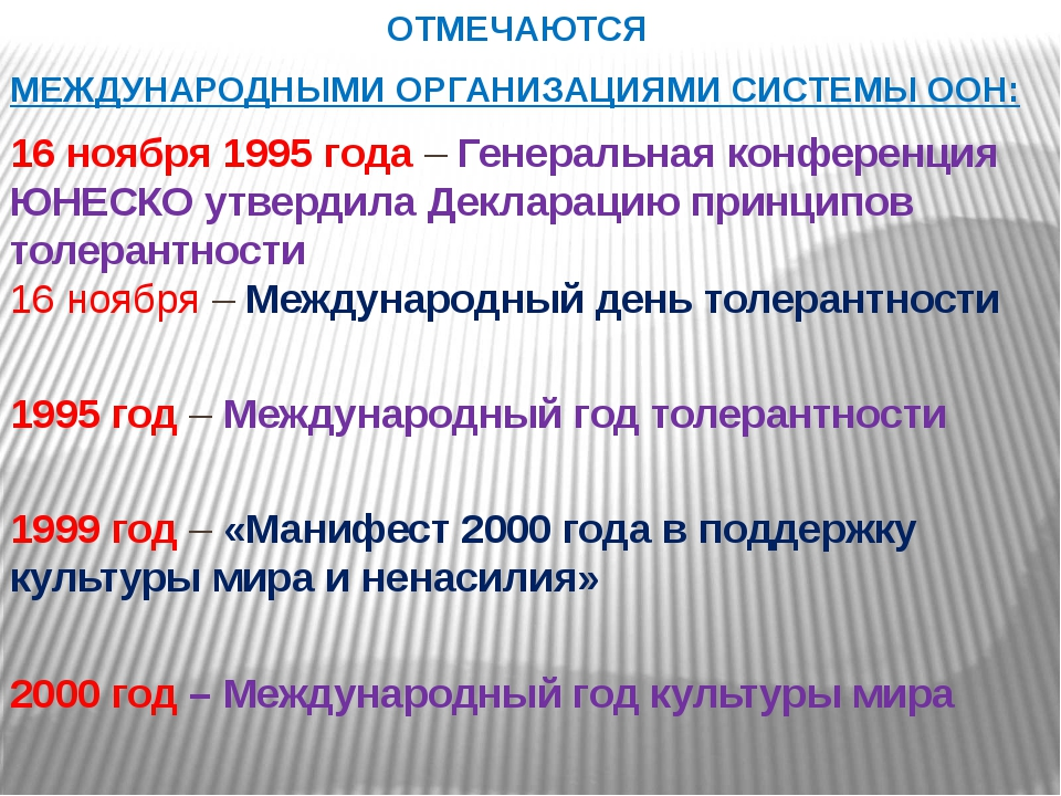 ОТМЕЧАЮТСЯ МЕЖДУНАРОДНЫМИ ОРГАНИЗАЦИЯМИ СИСТЕМЫ ООН: 16 ноября 1995 года – Г...