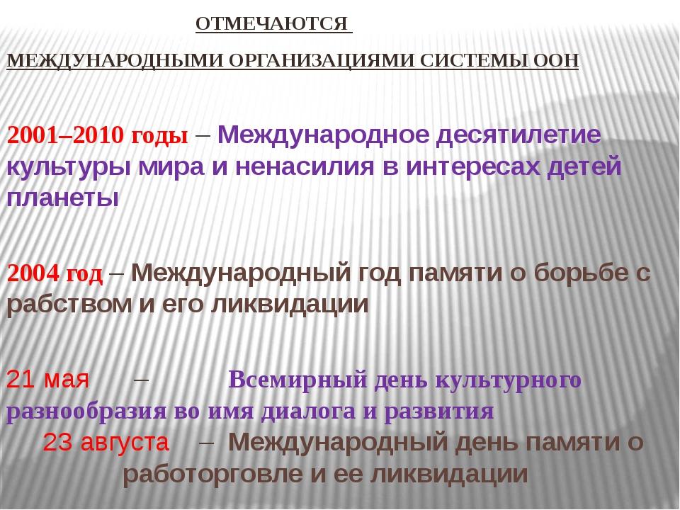 ОТМЕЧАЮТСЯ МЕЖДУНАРОДНЫМИ ОРГАНИЗАЦИЯМИ СИСТЕМЫ ООН 2001–2010 годы – Междуна...