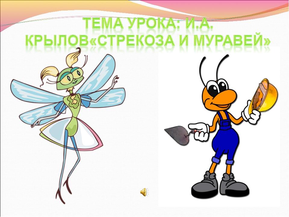Стрекоза и муравей картинки на прозрачном фоне находится стадии