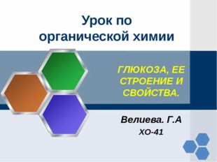 Урок по органической химии ГЛЮКОЗА, ЕЕ СТРОЕНИЕ И СВОЙСТВА.  Велиева. Г.А