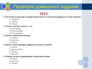 Проверка домашнего задания ТЕСТ. 1. Расположите вещества в порядке возраста