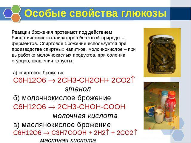 Особые свойства глюкозы