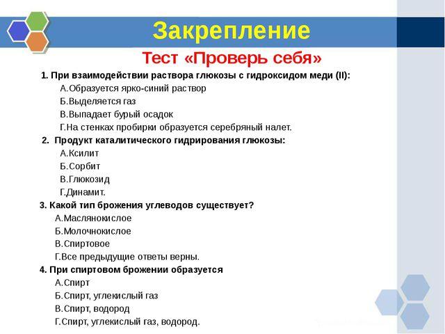 Закрепление Тест «Проверь себя»        1. При взаимодействии раствора глюко...