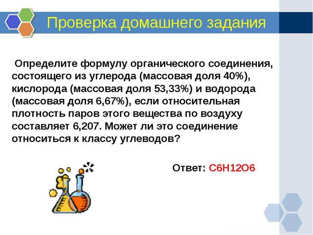 Проверка домашнего задания  Определите формулу органического соединения, сос...