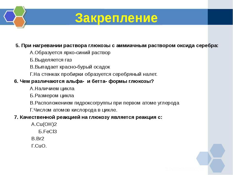 Закрепление  5. При нагревании раствора глюкозы с аммиачным раствором оксида...