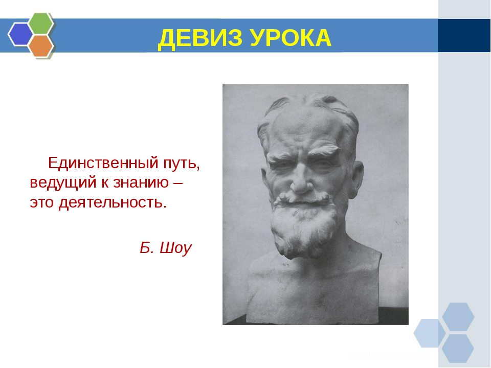 ДЕВИЗ УРОКА     Единственный путь, ведущий к знанию – это деятельность....