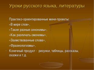 Уроки русского языка, литературы Практико-ориентированные мини-проекты: «В м