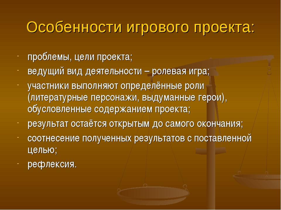 Особенности игрового проекта: проблемы, цели проекта; ведущий вид деятельност...