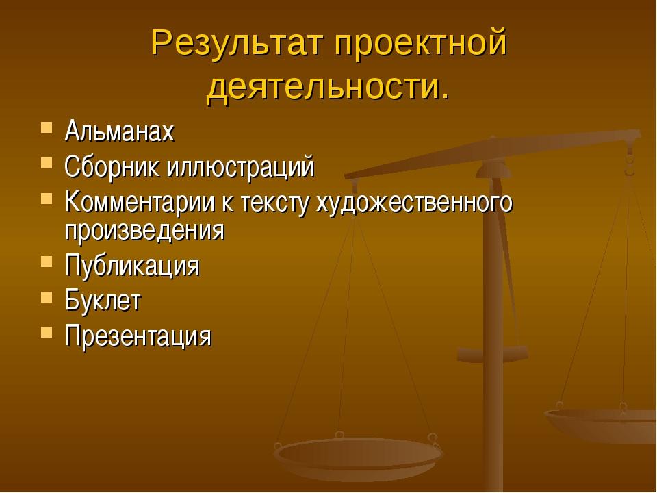 Результат проектной деятельности. Альманах Сборник иллюстраций Комментарии к...