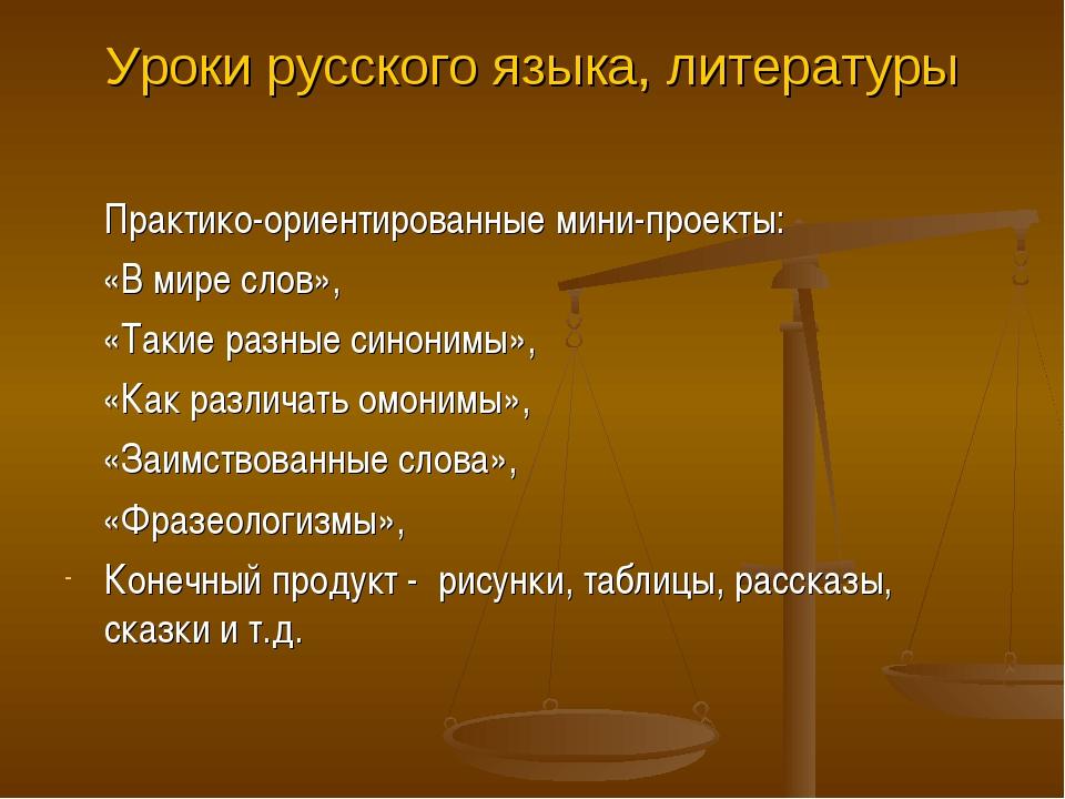 Уроки русского языка, литературы Практико-ориентированные мини-проекты: «В м...