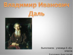 Выполнила: ученица 6 «Б» класса Батурина Анастасия
