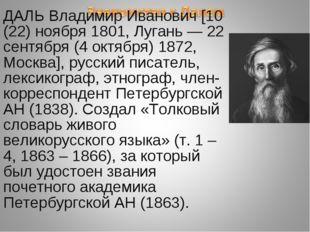 ДАЛЬ Владимир Иванович [10 (22) ноября 1801, Лугань — 22 сентября (4 октября)