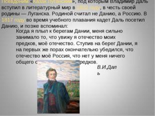 Псевдоним «Казак Луганский», под которым Владимир Даль вступил в литературный