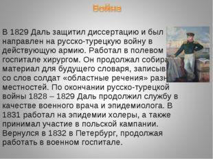 В 1829 Даль защитил диссертацию и был направлен на русско-турецкую войну в де