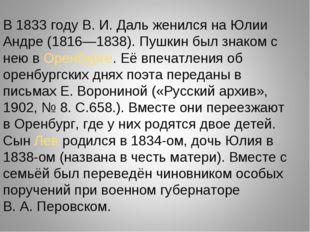 В 1833 году В.И.Даль женился на Юлии Андре (1816—1838). Пушкин был знаком с