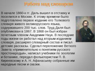 В начале 1860-х гг. Даль вышел в отставку и поселился в Москве. К этому време
