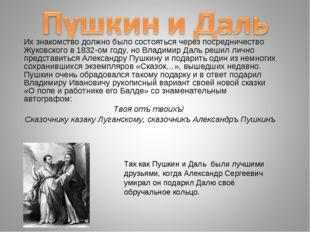 Их знакомство должно было состояться через посредничество Жуковского в 1832-о