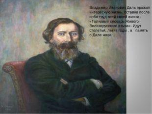 Владимир Иванович Даль прожил интересную жизнь, оставив после себя труд всей