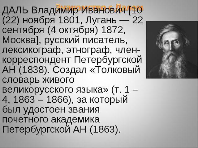 ДАЛЬ Владимир Иванович [10 (22) ноября 1801, Лугань — 22 сентября (4 октября)...