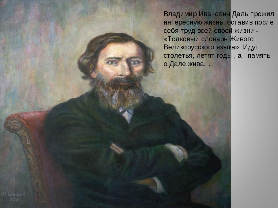 Владимир Иванович Даль прожил интересную жизнь, оставив после себя труд всей...