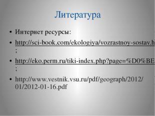 Литература Интернет ресурсы: http://sci-book.com/ekologiya/vozrastnoy-sostav.