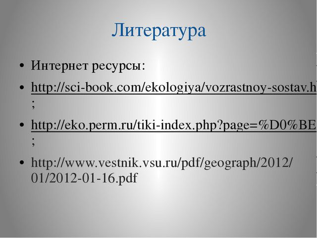 Литература Интернет ресурсы: http://sci-book.com/ekologiya/vozrastnoy-sostav....
