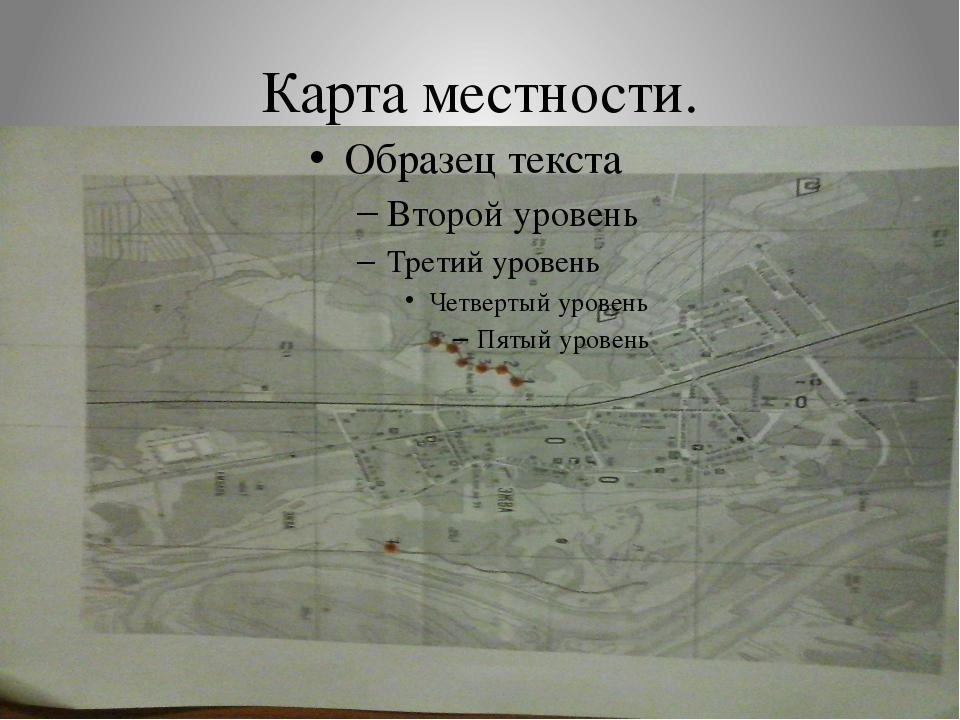 Карта местности.