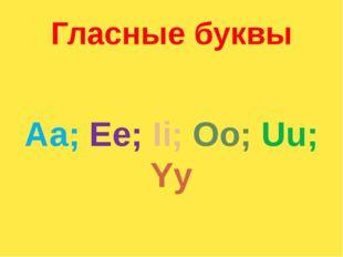 Гласные буквы Aa; Ee; Ii; Oo; Uu; Yy