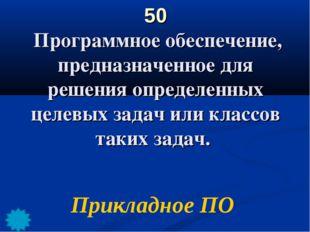 50 Программное обеспечение, предназначенное для решения определенных целевых