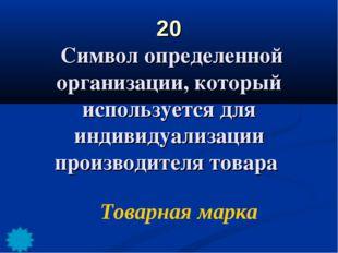 20 Символ определенной организации, который используется для индивидуализации
