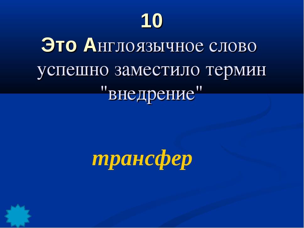 """10 Это Англоязычное слово успешно заместило термин """"внедрение"""" трансфер"""