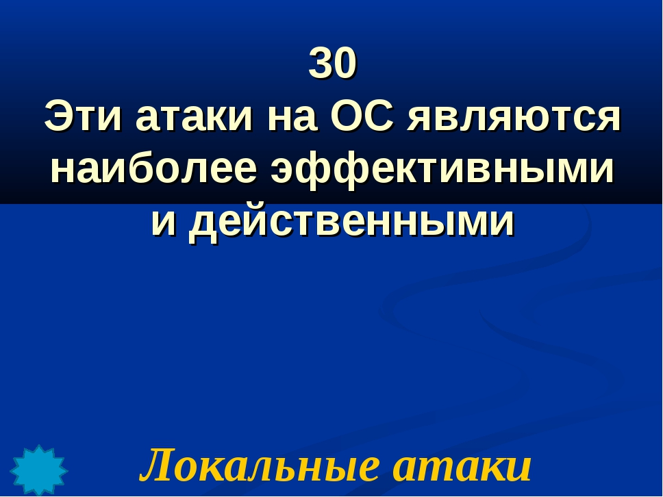 30 Эти атаки на ОС являются наиболее эффективными и действенными Локальные ат...