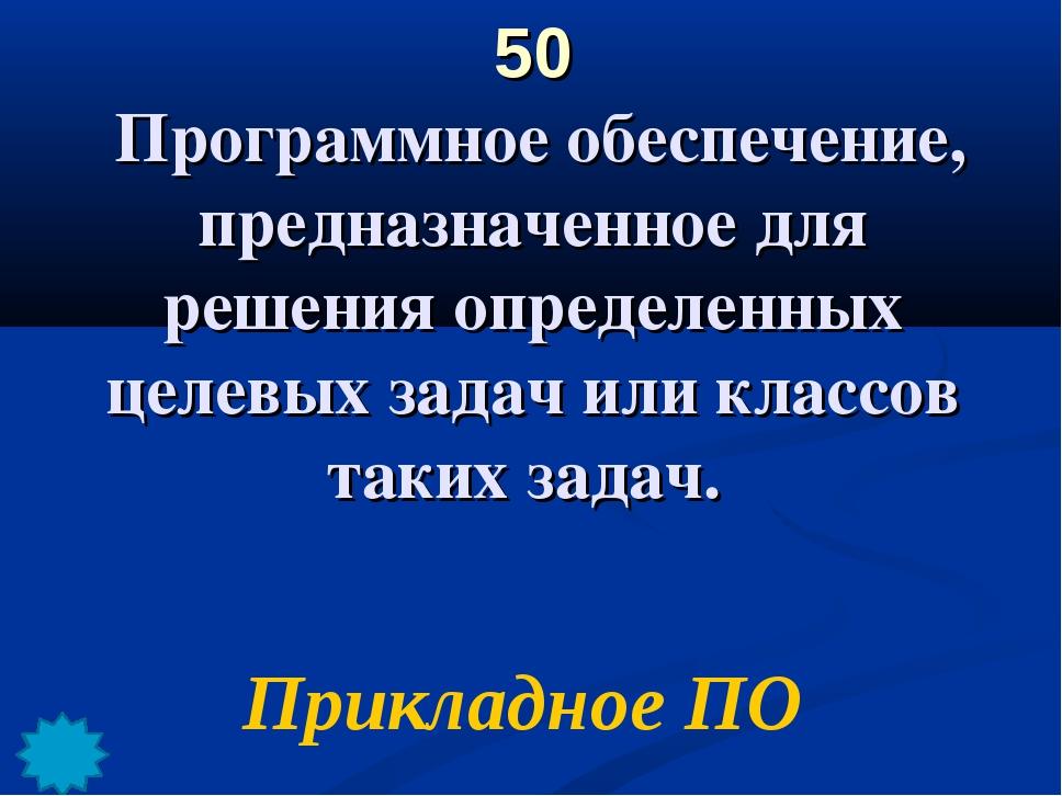50 Программное обеспечение, предназначенное для решения определенных целевых...