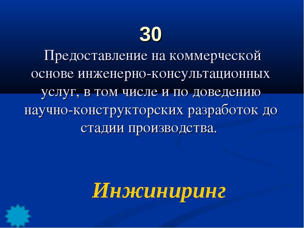 30 Предоставление на коммерческой основе инженерно-консультационных услуг, в...
