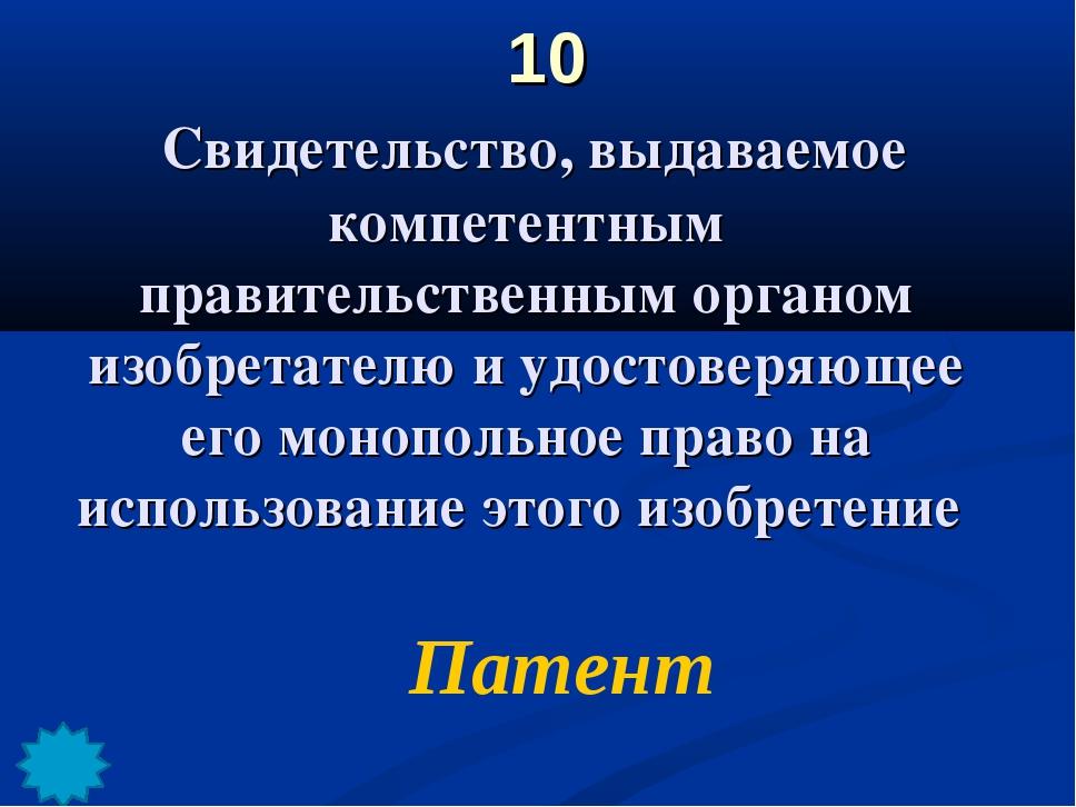 10 Свидетельство, выдаваемое компетентным правительственным органом изобрета...