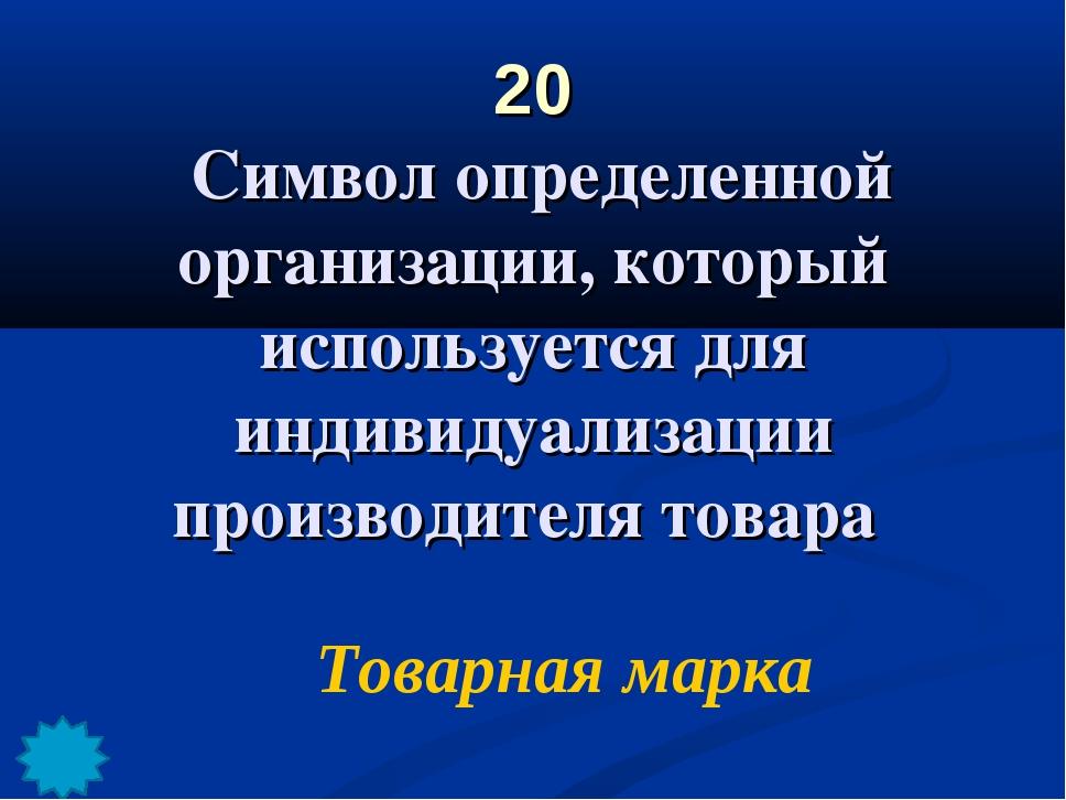 20 Символ определенной организации, который используется для индивидуализации...