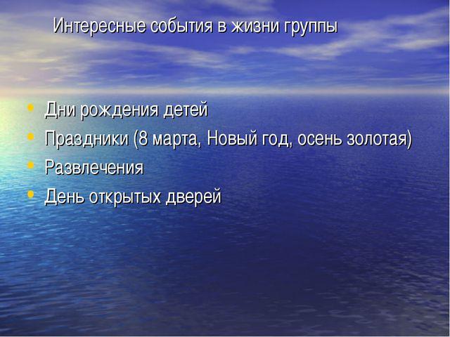 Интересные события в жизни группы Дни рождения детей Праздники (8 марта, Новы...