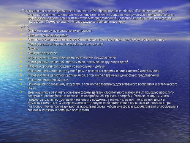 Познавательно – речевое развитие «Познавательно-речевое развитие» включает в...