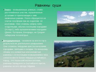Равнины суши Плато – возвышенные, ровные, слабо расчленённые участки, огранич