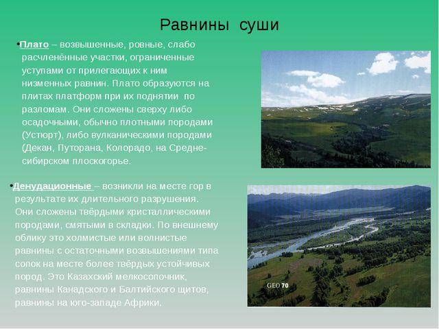 Равнины суши Плато – возвышенные, ровные, слабо расчленённые участки, огранич...
