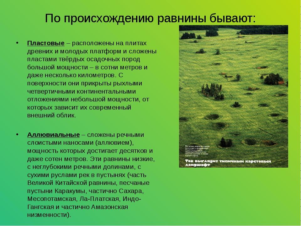По происхождению равнины бывают: Пластовые – расположены на плитах древних и...
