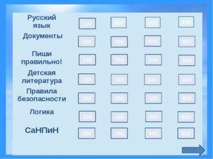 Когда празднуется день русского языка в России? С именем какого великого поэт