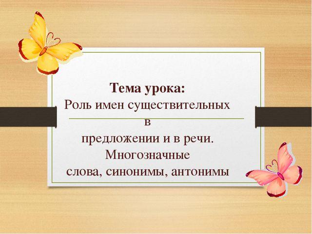 Тема урока: Роль имен существительных в предложении и в речи. Многозначные с...