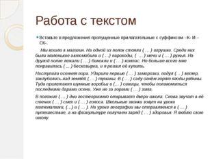 Работа с текстом Вставьте в предложения пропущенные прилагательные с суффиксо