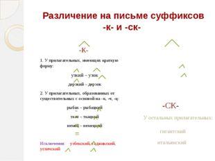 Различение на письме суффиксов -к- и -ск- -К- 1. У прилагательных, имеющих к