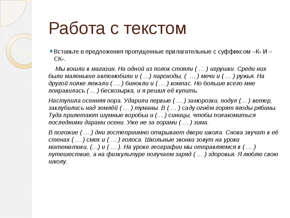 Работа с текстом Вставьте в предложения пропущенные прилагательные с суффиксо...